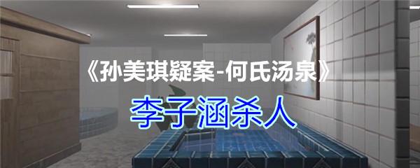 《孙美琪疑案-何氏汤泉》二级线索——李子涵杀人