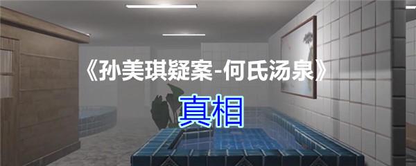 《孙美琪疑案-何氏汤泉》一级线索——真相