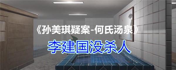 《孙美琪疑案-何氏汤泉》二级线索——李建国没杀人