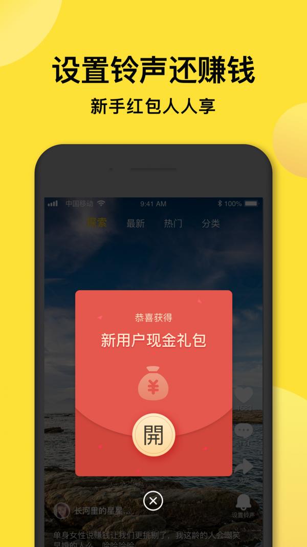 《趣铃声》app最新版下载