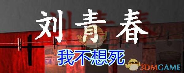 《孙美琪疑案-刘青春》五级线索——我不想死