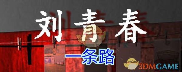 《孙美琪疑案-刘青春》五级线索——一条路