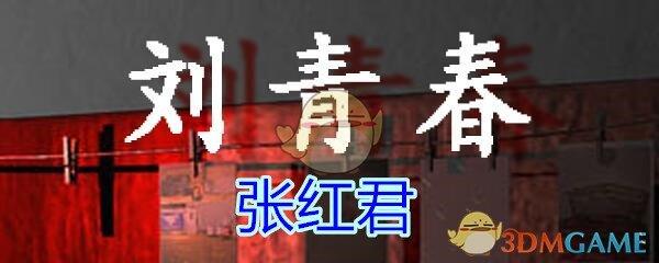 《孙美琪疑案-刘青春》五级线索——张红君