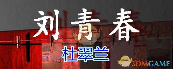《孙美琪疑案-刘青春》五级线索——杜翠兰