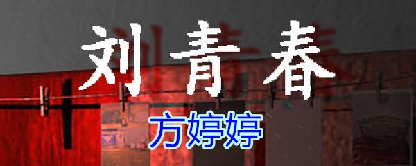 《孙美琪疑案-刘青春》五级线索——方婷婷