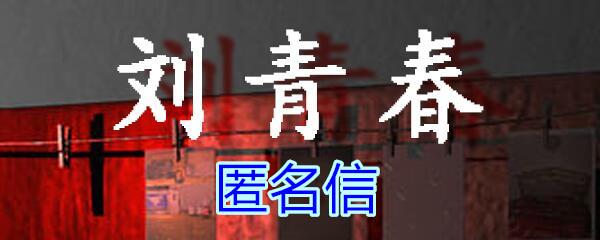 《孙美琪疑案-刘青春》五级线索——匿名信