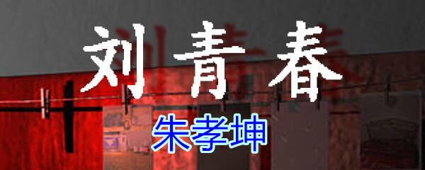 《孙美琪疑案-刘青春》五级线索——朱孝坤