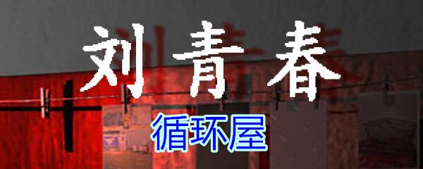 《孙美琪疑案-刘青春》五级线索——循环屋