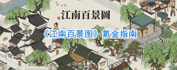 《江南百景图》氪金指南