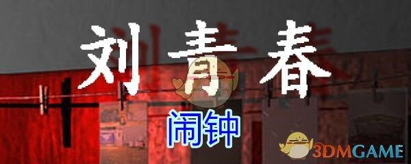 《孙美琪疑案-刘青春》五级线索——闹钟