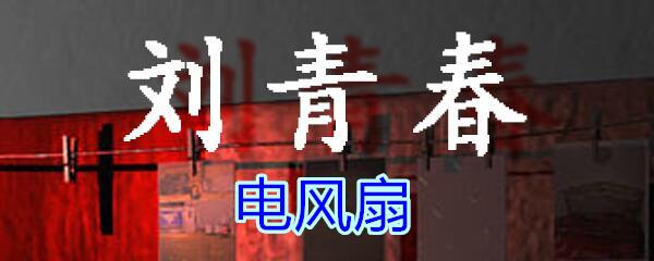《孙美琪疑案-刘青春》五级线索——电风扇