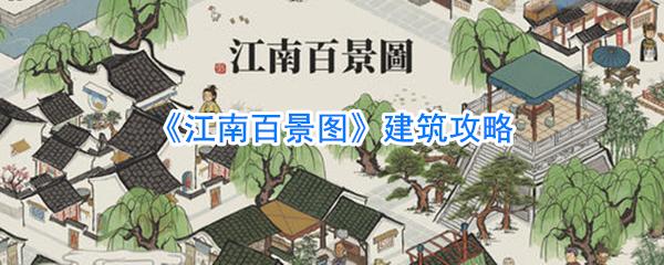 《江南百景图》建筑攻略