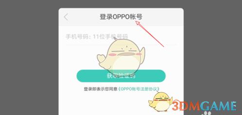 《OPPO游戏中心》下载的游戏换手机了怎么办