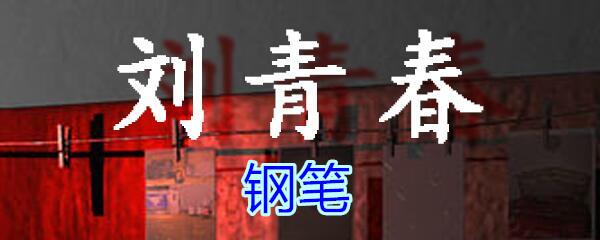 《孙美琪疑案-刘青春》五级线索——钢笔