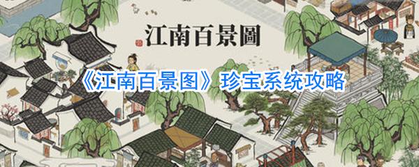 《江南百景图》珍宝系统攻略