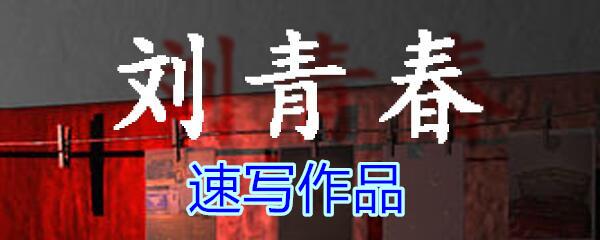 《孙美琪疑案-刘青春》五级线索——速写作品