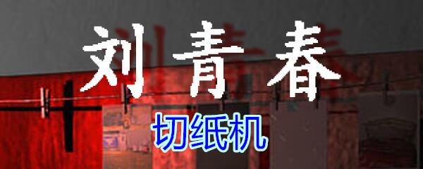《孙美琪疑案-刘青春》五级线索——切纸机