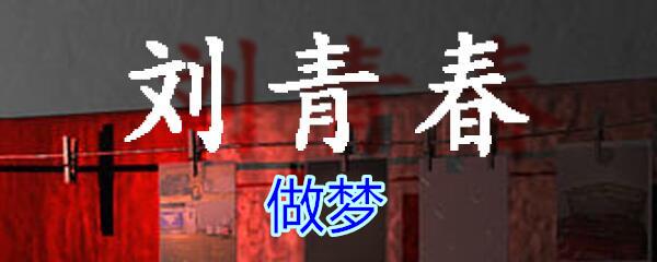 《孙美琪疑案-刘青春》五级线索——做梦