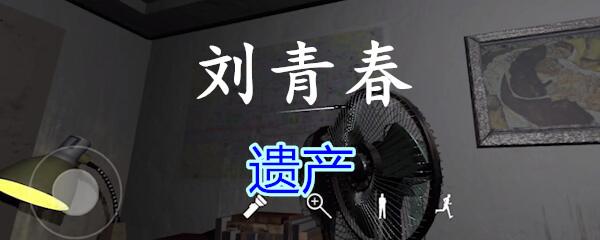 《孙美琪疑案-刘青春》四级线索——遗产