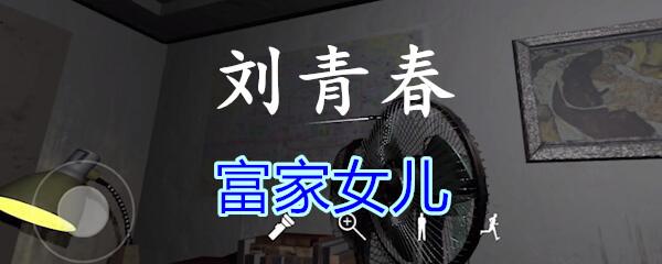 《孙美琪疑案-刘青春》四级线索——富家女儿