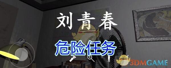 《孙美琪疑案-刘青春》四级线索——危险任务