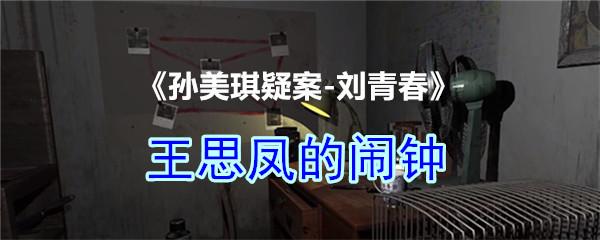 《孙美琪疑案-刘青春》四级线索——王思凤的闹钟