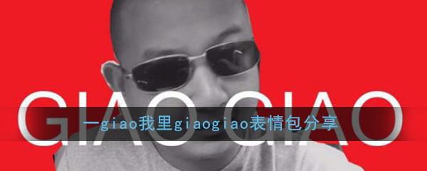Giao哥表情包下载 一给我里giaogiao表情包