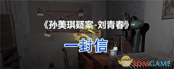 《孙美琪疑案-刘青春》四级线索——一封信