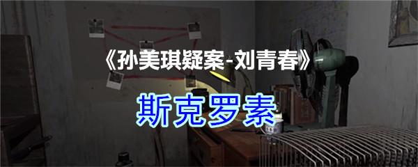 《孙美琪疑案-刘青春》四级线索——斯克罗素