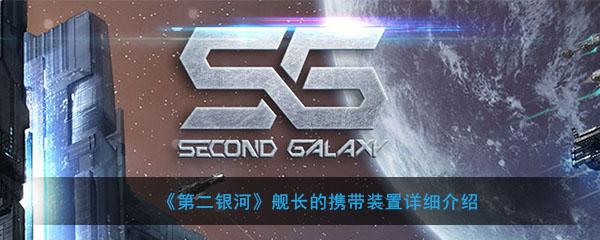 《第二银河》舰长的携带装置详细介绍