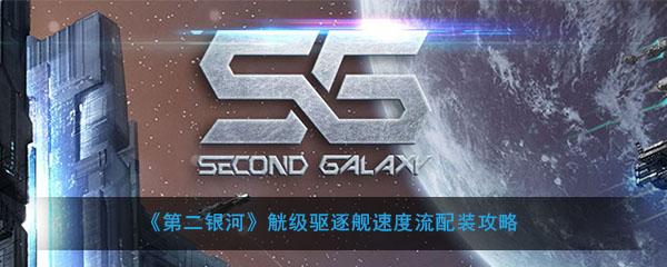 《第二银河》觥级驱逐舰速度流配装攻略