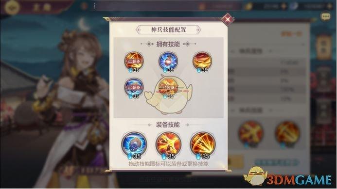 《三国志幻想大陆》神兵系统攻略