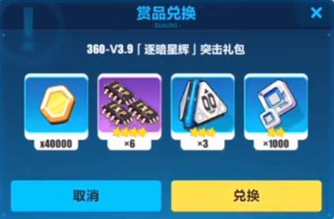 《崩坏3》360V3.9逐暗星辉突击礼包兑换码领取