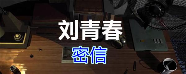 《孙美琪疑案-刘青春》四级线索——密信