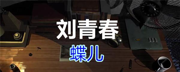 《孙美琪疑案-刘青春》四级线索——蝶儿