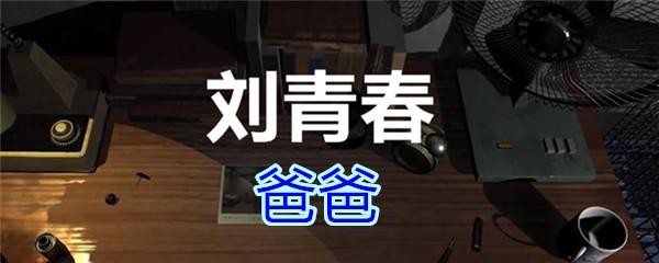 《孙美琪疑案-刘青春》四级线索——爸爸