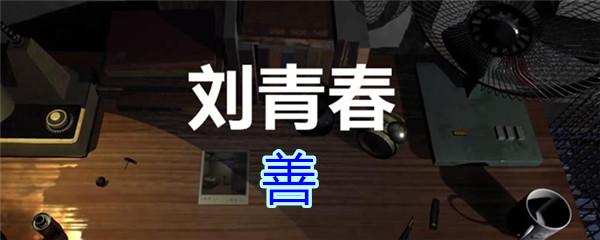 《孙美琪疑案-刘青春》三级线索——善