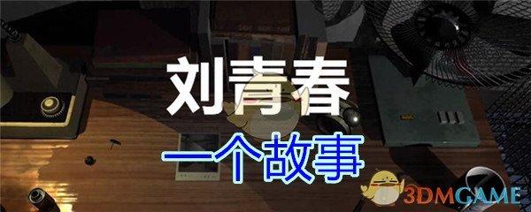 《孙美琪疑案-刘青春》三级线索——一个故事