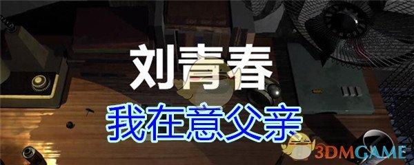 《孙美琪疑案-刘青春》三级线索——我在意父亲