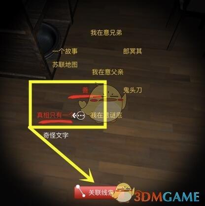 《孙美琪疑案-刘青春》二级线索——我在意真相