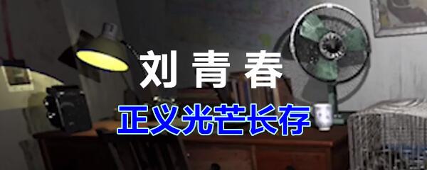 《孙美琪疑案-刘青春》二级线索——正义光芒长存