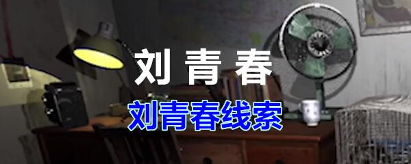 《孙美琪疑案-刘青春》二级线索——刘青春