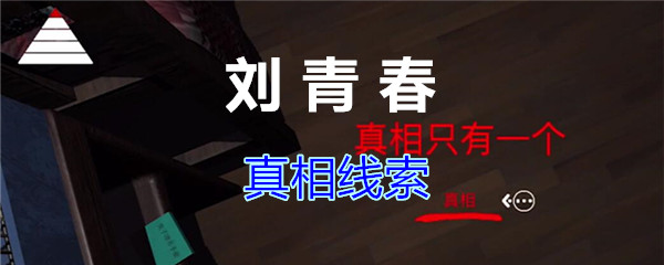 《孙美琪疑案-刘青春》一级线索——真相