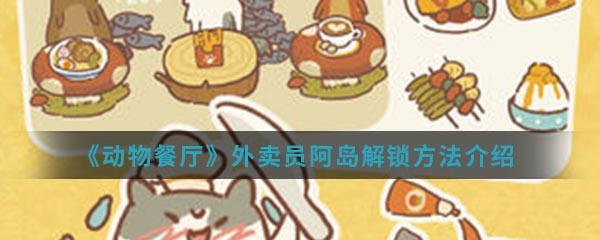 《动物餐厅》外卖员阿岛解锁方法介绍