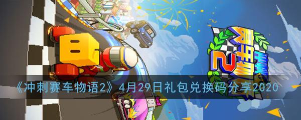 《冲刺赛车物语2》4月29日礼包兑换码分享2020