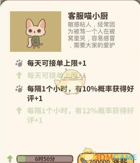 《动物餐厅》客服喵小厨解锁方法介绍