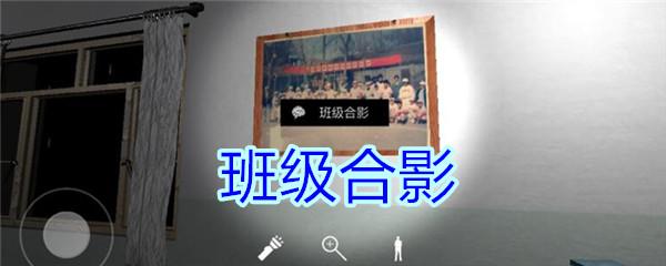 《孙美琪疑案-王思凤》五级线索——班级合影