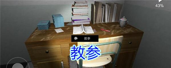 《孙美琪疑案-王思凤》五级线索——教参