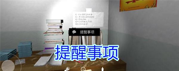 《孙美琪疑案-王思凤》五级线索——提醒事项