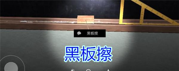 《孙美琪疑案-王思凤》五级线索——黑板擦